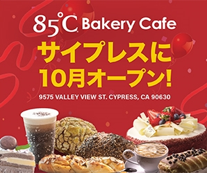 85c bakery cafe