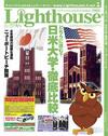 2010年5月1日号 No.512