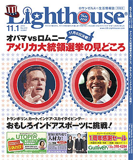 2012年11月01日号No.572