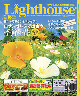 Lighthouse ロサンゼルス版