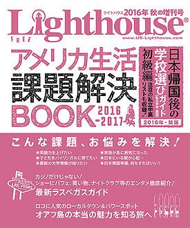 ライトハウス増刊号 2016年秋号