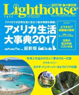 ライトハウス増刊号 2017年春号