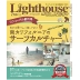 Lighthouse�ǿ���