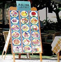 アジアンレストラン